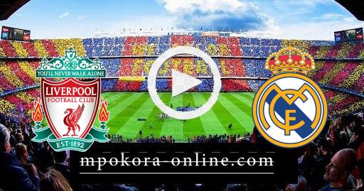مشاهدة مباراة ريال مدريد وليفربول بث مباشر كورة اون لاين 06-04-2021 دوري أبطال أوروبا
