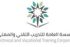 المؤسسة العامة للتدريب التقني تعلن موعد بداية التقديم على برامجها للعام التدريبي 1443هـ (للجنسين )