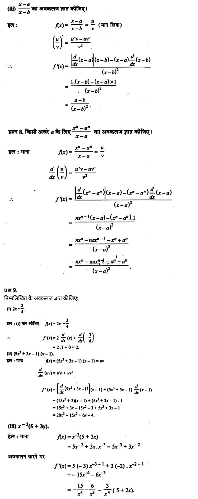 Limits and Derivatives,   limits and derivatives solutions,  limits and derivatives pdf,  limits and derivatives notes,  limits and derivatives formulas,  limits and derivatives explanation,  limits and derivatives class 12, limits and derivatives class 11 basics,  limits and derivatives questions,   सीमा और अवकलज,  सीमा की परिभाषा,  सीमा और डेरिवेटिव,  आंकड़ों की सीमा,  गणित की सीमा,  फलन की सीमा,  सीमा परीक्षण,  सीमा और सांतत्य,  सीमा विधि,   Class 11 matha Chapter 13,  class 11 matha chapter 13, ncert solutions in hindi,  class 11 matha chapter 13, notes in hindi,  class 11 matha chapter 13, question answer,  class 11 matha chapter 13, notes,  11 class matha chapter 13, in hindi,  class 11 matha chapter 13, in hindi,  class 11 matha chapter 13, important questions in hindi,  class 11 matha notes in hindi,   matha class 11 notes pdf,  matha Class 11 Notes 2021 NCERT,  matha Class 11 PDF,  matha book,  matha Quiz Class 11,  11th matha book up board,  up Board 11th matha Notes,  कक्षा 11 मैथ्स अध्याय 13,  कक्षा 11 मैथ्स का अध्याय 13, ncert solution in hindi,  कक्षा 11 मैथ्स के अध्याय 13, के नोट्स हिंदी में,  कक्षा 11 का मैथ्स अध्याय 13, का प्रश्न उत्तर,  कक्षा 11 मैथ्स अध्याय 13, के नोट्स,  11 कक्षा मैथ्स अध्याय 13, हिंदी में,  कक्षा 11 मैथ्स अध्याय 12, हिंदी में,  कक्षा 11 मैथ्स अध्याय 13, महत्वपूर्ण प्रश्न हिंदी में,  कक्षा 11 के मैथ्स के नोट्स हिंदी में,  मैथ्स कक्षा 11 नोट्स pdf,  मैथ्स कक्षा 11 नोट्स 2021 NCERT,  मैथ्स कक्षा 11 PDF,  मैथ्स पुस्तक,  मैथ्स की बुक,  मैथ्स प्रश्नोत्तरी Class 11, 11 वीं मैथ्स पुस्तक up board,  बिहार बोर्ड 11 वीं मैथ्स नोट्स,   कक्षा 11 गणित अध्याय 13,  कक्षा 11 गणित का अध्याय 13, ncert solution in hindi,  कक्षा 11 गणित के अध्याय 13, के नोट्स हिंदी में,  कक्षा 11 का गणित अध्याय 13, का प्रश्न उत्तर,  कक्षा 11 गणित अध्याय 13, के नोट्स,  11 कक्षा गणित अध्याय 13, हिंदी में,  कक्षा 11 गणित अध्याय 13, हिंदी में,  कक्षा 11 गणित अध्याय 13, महत्वपूर्ण प्रश्न हिंदी में,  कक्षा 11 के गणित के नोट्स हिंदी में,   गणित कक्षा 11 नोट्स pdf,  गणित कक्