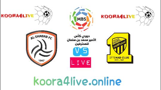 مشاهدة بث مباشر لمباراة الإتحاد والشباب ضمن مباريات الدوري السعودي
