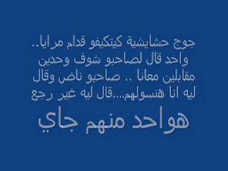 نكت مضحكة جداً باللهجة المغربية