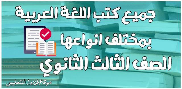 جميع كتب اللغة العربية بمختلف انواعها للصف الثالث الثانويPDF |ثانوية عامة2021