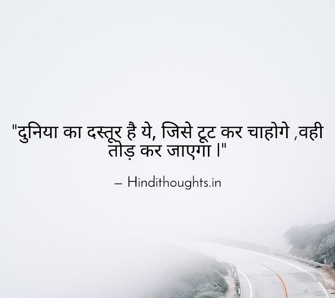 true love in hindi | 2021 love whatsapp status | love quotes in Hindi | true love in hindi