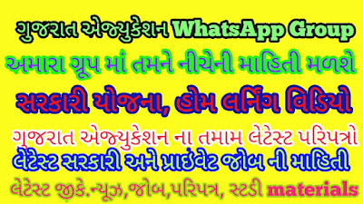 [Latest]  Gujarati Education WhatsApp Group Link List 2020
