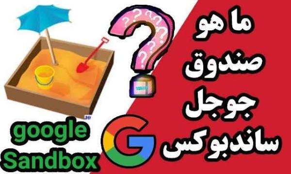 صندوق  جوجل ساندبوكس