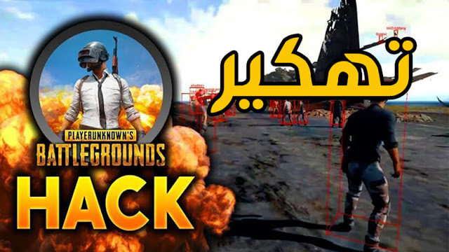 hack pubg mobile ios