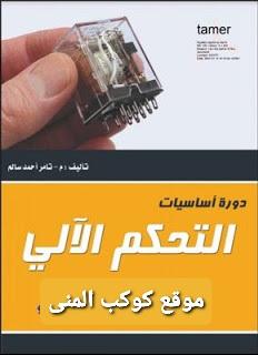 كتاب دورة أساسيات التحكم الآلي الكهربائي pdf  دورة التحكم الكلاسيكية