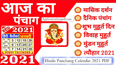 "Today Hindu Calendar :-""आज का हिन्दू पंचांग"""