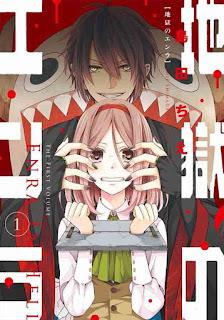 อ่านการ์ตูน jigoku-no-enra