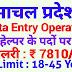 हिमाचल प्रदेश में डाटा एंट्री ऑपरेटर हेल्पर तथा अन्य पदों पर भर्ती