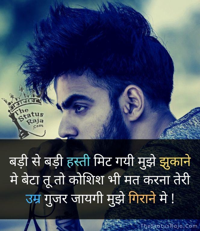 Tu to kosis bhi mat krna teri umar gujar jayegi mujhe girane me __ Attitude Status Hindi boys