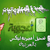 تحميل نظام التشغيل أعجوبة لينكس العربي