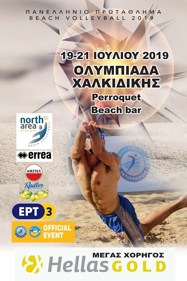 Πανελλήνιο Πρωτάθλημα Beach Volley στην Ολυμπιάδα Χαλκιδικής