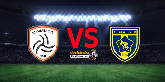 نتيجة مباراة التعاون والشباب اليوم 21 ديسمبر 2020 في الدوري السعودي