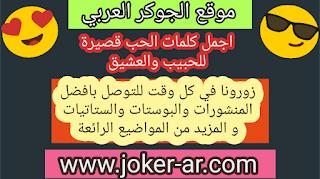 اجمل كلمات الحب قصيرة للحبيب والعشيق مكتوبة 2019 - الجوكر العربي