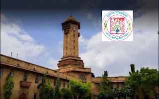 Gujarat University News