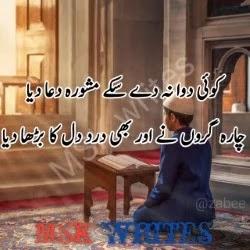 Dua Poetry In Urdu