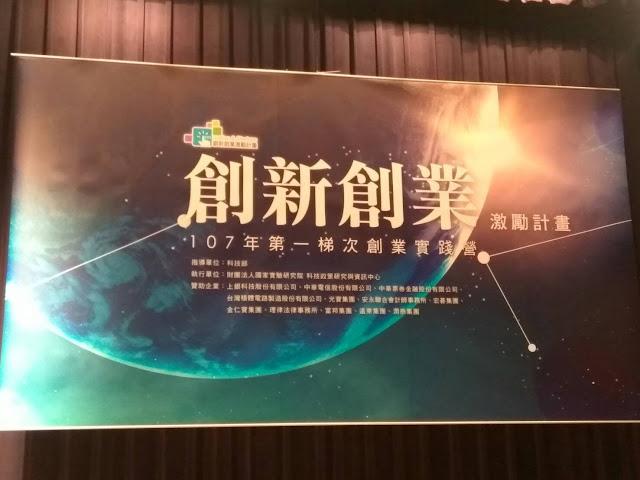 FITI 創新創業 激勵計劃 孫治華 簡報實驗室 新創募資簡報.jpg