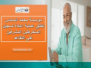 مؤسسة محمد السادس تطلق عملية اعادة تسجيل المنخرطين المشرفين على التقاعد