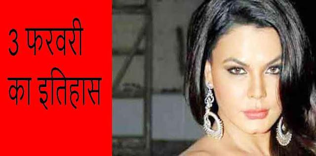 आज ही भारतीय डांसर, मॉडल राखी सावंत का जन्म हुआ।