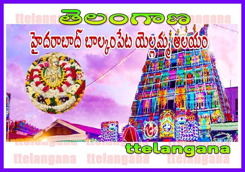 తెలంగాణ బాల్కంపేట యెల్లమ్మ ఆలయం చరిత్ర పూర్తి వివరాలు హైదరాబాద్Telangana Balcampeta Yellamma Temple History Full Details Hyderabad