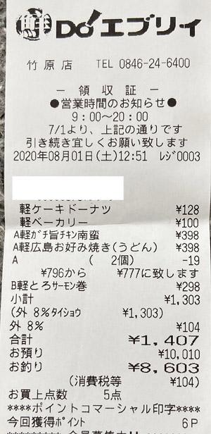 鮮Do! エブリイ竹原店 2020/8/1 のレシート