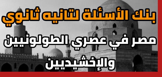 ثانية ثانوي |بنك الاسئلة لثانية ثانوي| مصر والدول المستقلة|تاريخ|مصرفي عصري الطولونيين والاخشيديين
