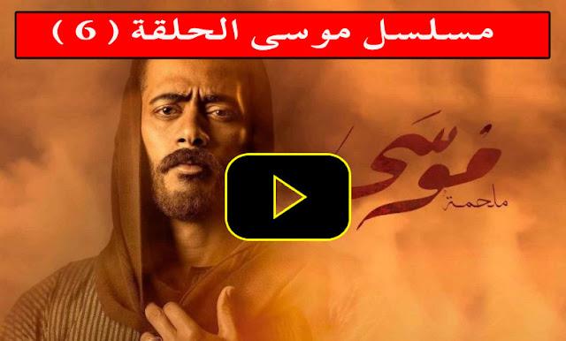 مسلسل موسى الحلقة 6 | أحداث مسلسل موسى الحلقة السادسة بالتفصيل