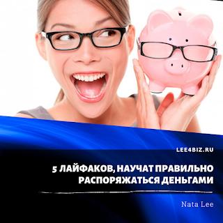 5  лайфаков научат правильно распоряжаться деньгами