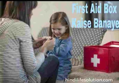 First Aid Box Mein Kya saaman rakhe