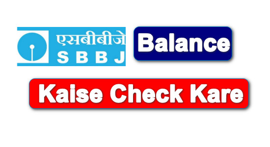 State Bank Of Bikaner and Jaipur (SBBJ) Balance Kaise Check Kare {Balance Check Missed Call Number