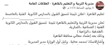 تنسيق التعليم الفنى الدبلومات محافظة القاهرة