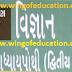 Std-7 NCERT Science Sem-2 Swadhyay Pothi Solution
