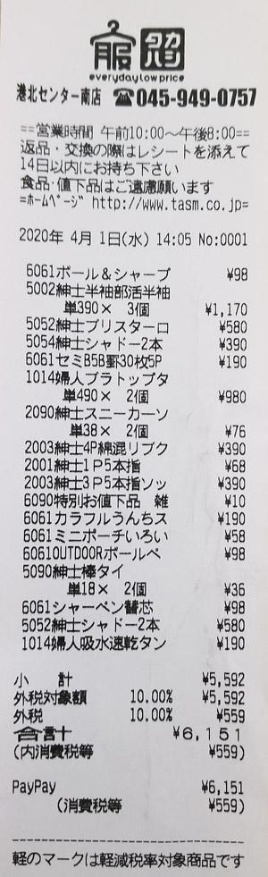 タカハシ 港北センター南店 2020/4/1 のレシート