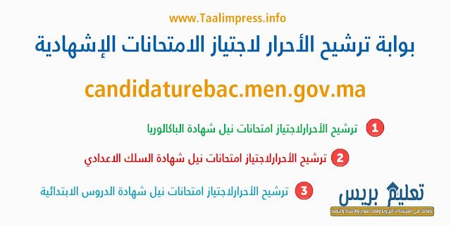 بوابة ترشيح الأحرار لاجتياز الامتحانات الإشهادية candidaturebac.men.gov.ma