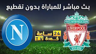 مشاهدة مباراة ليفربول ونابولي بث مباشر بتاريخ 17-09-2019 دوري أبطال أوروبا