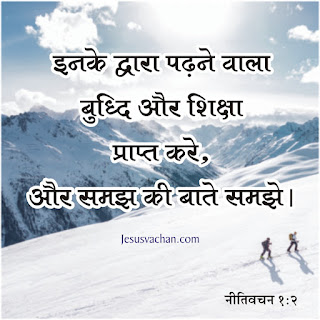 Nitivachan Bible vachan, Hindi bible vachan, yeshu masih ka vachan, jesus image hindi, nitivachan verse, hindi jesus christ quotes
