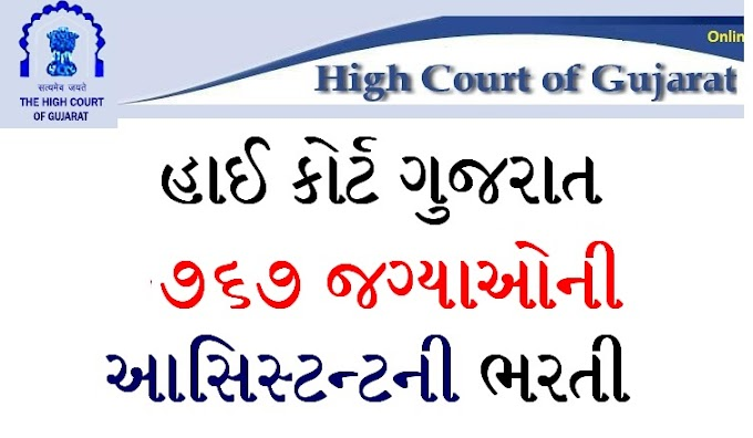High Court Of Gujarat Recruitment for 767 Assistant Posts 2018 (OJAS)