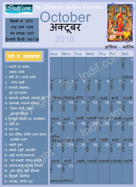 Get Printable Calendar October 2016 Hindu Calendar With