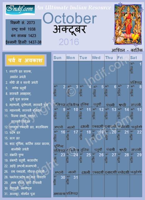 October 2016 Hindu Calendar with Tithi, October 2016 Hindu Calendar Panchang, 2016 October Hindu Calendar, October 2016 Hindu Calendar