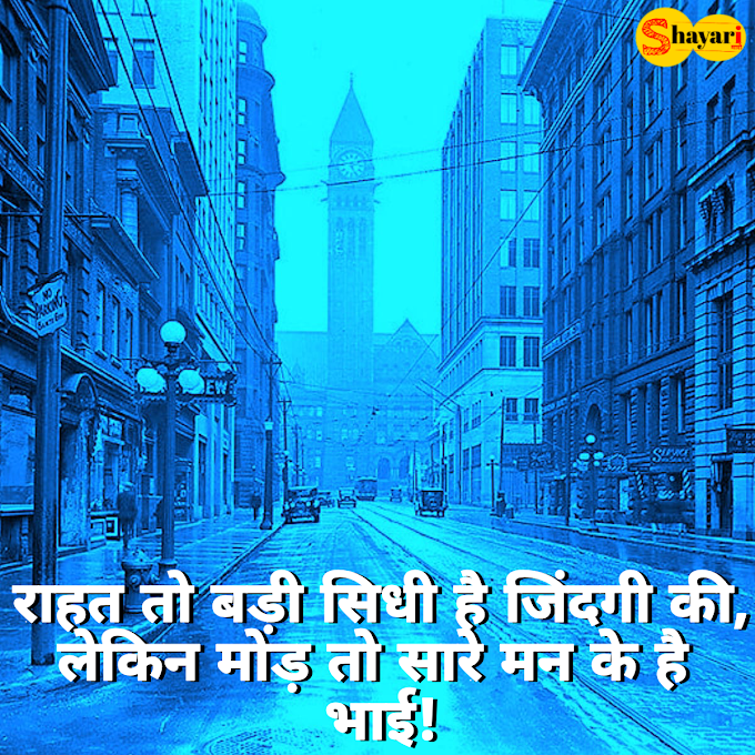 राहत तो बड़ी सिधी है जिंदगी की ,Rahat tu badi Sidhi hai jindagi ki , Best hindi shayari ShayariMaro