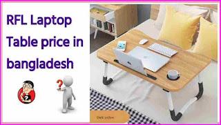 RFL Laptop Table price in bangladesh.jpg
