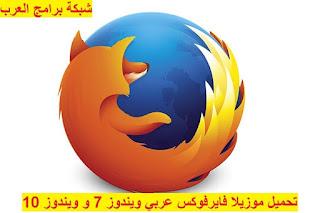 تحميل موزيلا فايرفوكس عربي ويندوز 7 و ويندوز 10