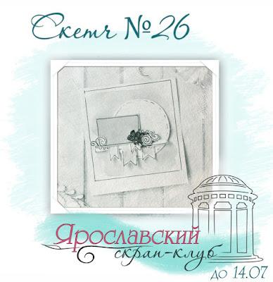 http://yar-sk.blogspot.ru/2017/06/sketch-26.html