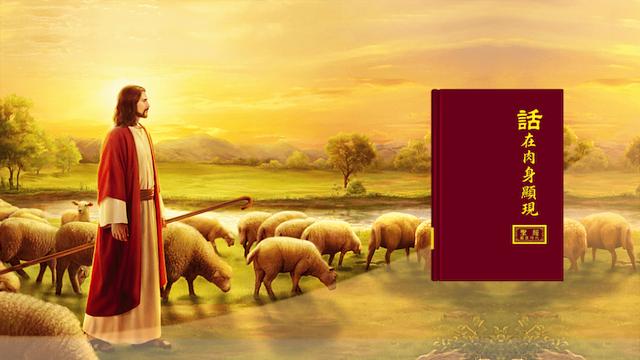 主耶穌, 道成肉身, 生命, 真理