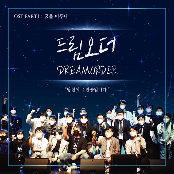 In Sooni – Dream Order – Single