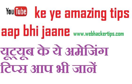 Web Hacker Tips: Youtube ke ye amazing tips aap bhi janiye