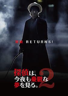 Download Tantei wa, Konya mo Yuuutsuna Yume wo Miru 2 (Japanese Movie)