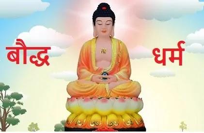 baudh-dharm