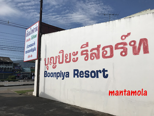 Boon Piya Resort